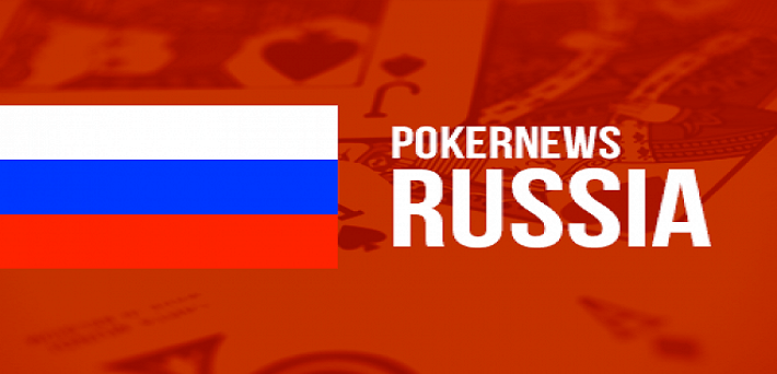 Russian Only tournaments Partypoker