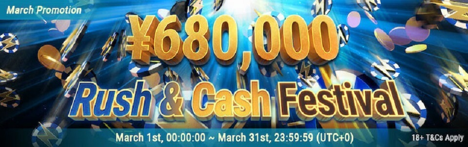 ¥680,000 Rush & Cash Festival at Bestpoker